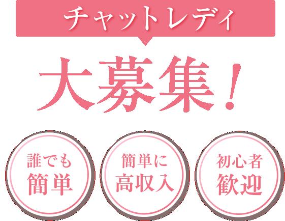 新宿・大阪・水戸を中心に全国対応!チャットレディ大募集!